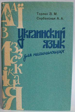 Книга. Учебник. Украинский язык для начинающих.