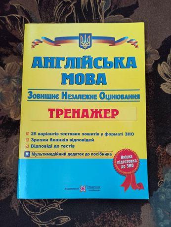 Тренажер для підготовки до ЗНО з англійської