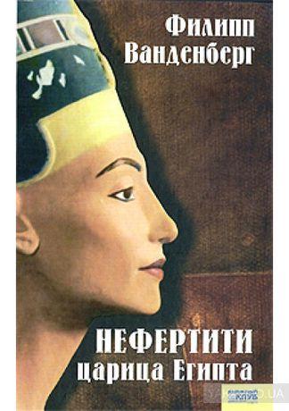 Филипп Ванденберг-Нефертити,царица Египта.