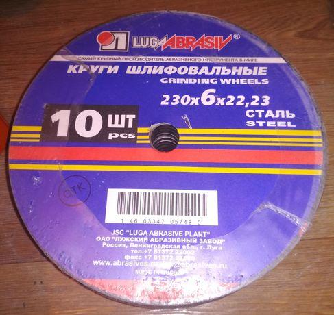 Диск шлифовальный 230х6,0х22.23 шлейф круг sprut!