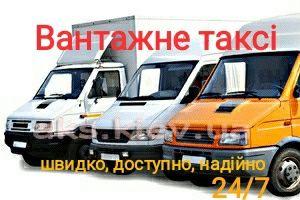 Вантажні перевезення Ужгород Грузоперевозки Грузовые перевозки