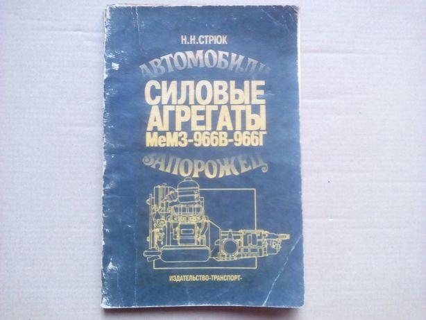 Книга для автомобиля запорожец