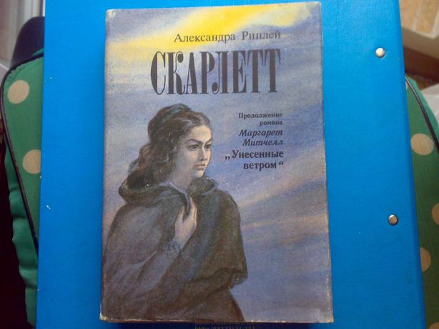 """Книга А.Риплей """"Скарлет"""""""