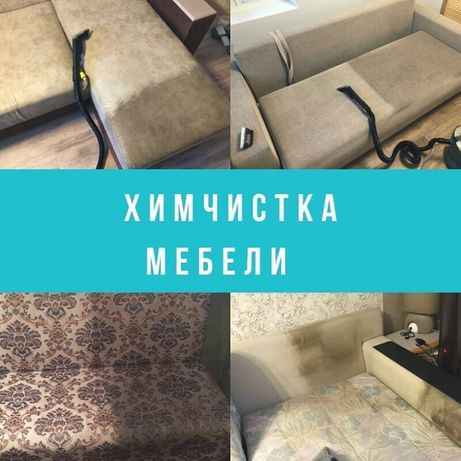 Химчистка мягкой мебели, диванов, ковров, матрасов / Хімчистка дивана
