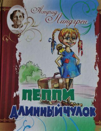 "Книга "" Пеппи Длинныйчулок "" Астрид Линдгрен"