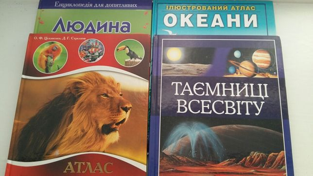 Детские энциклопедии новые