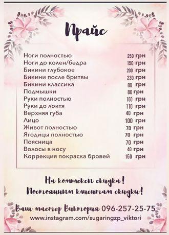 Шугаринг коррекция,покраска бровей Бородинский Запорожье