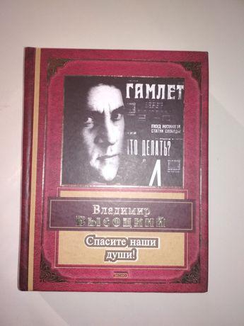 Книга стихи Высоцкого подарочная