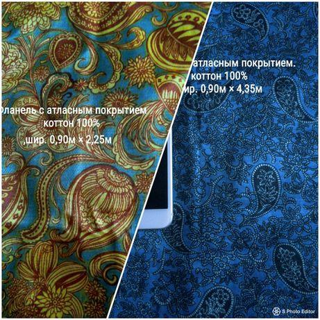 Продам ткань фланель (байка)