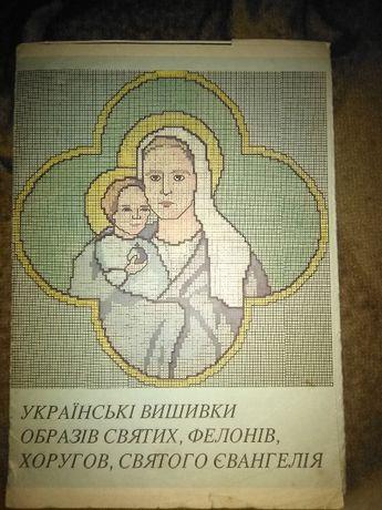 схеми українських вишивок образів святих