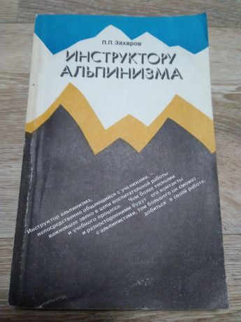 П. П. Захаров. Инструктору альпинизма