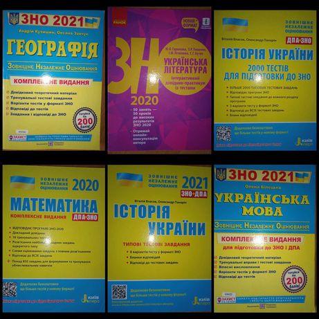Продам книги подготовка к ЗНО