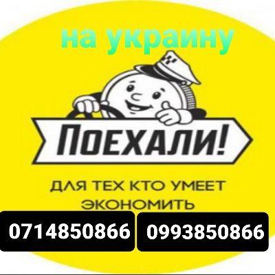 Попутчиков беру в Украину и обратно.