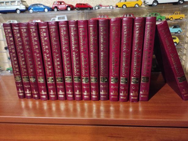 Современная украинская энциклопедия в 16 томах