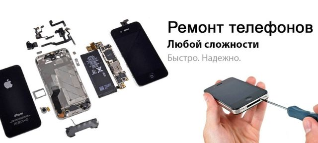 Ремонт телефонов Apple iPhone, iPad, Samsung, Xiaomi, Huawei, Sony