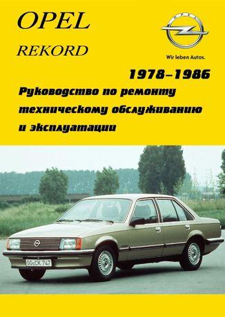 Opel Rekord E. Руководство по ремонту. Книга. Опель Рекорд.