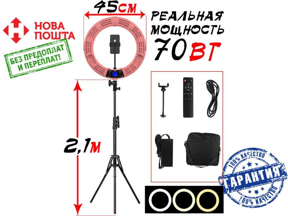 Кольцевая лампа SM1888II 45 см 70 Вт с пультом на штативе 2,1 м Харьков - изображение 1