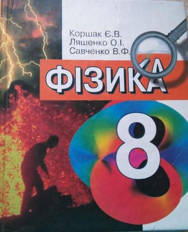 Підручник Фізика 8 клас Коршак Є. В./ Учебник Физика 8 класс
