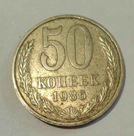 50 копеек 1986 перепутка