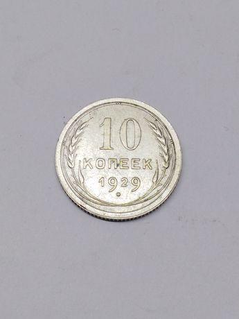 Монета 10 копеек 1929 года СССР серебро.