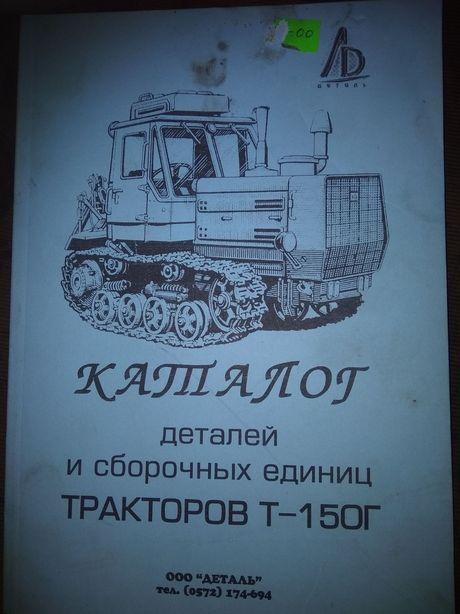 Каталог самоходные шасси Т-150г