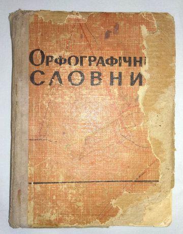 Книга 1963 старая Украинский орфографiчний словник словарь