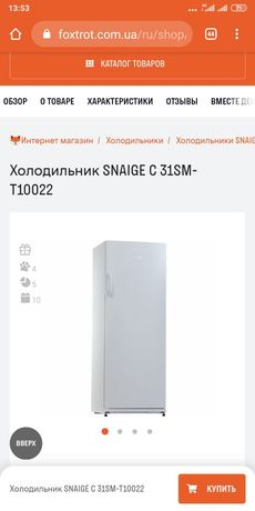 Холодильник SNAIGE C 31SM-T10022