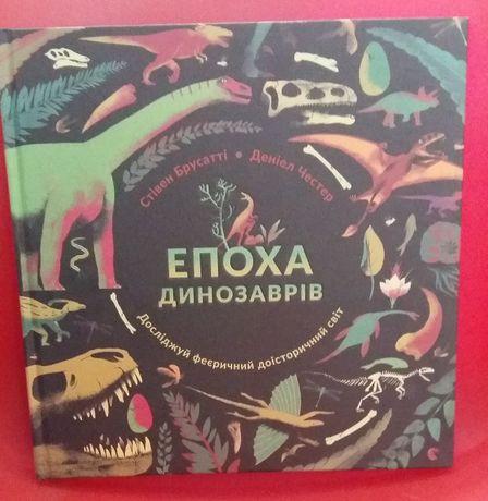 Нова книга Епоха динозаврів - подарункова,безкоштовна доставка УП
