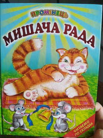 "Книга ""Мишача рада"" читаємо по складах"