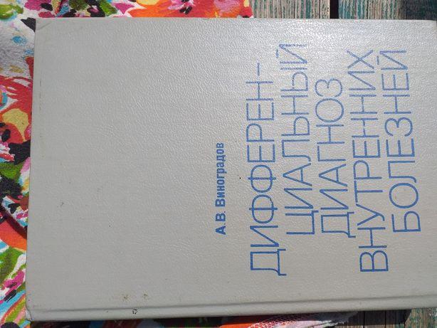 Книга учебник Дифференциальная диагностика внутренних болезней