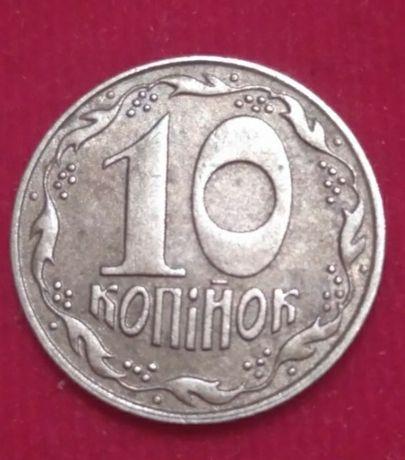 10 копеек 1992 года 1.32 ААм