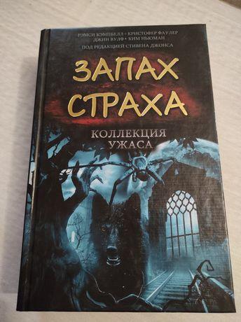 Книга коллекция ужасов запах страха