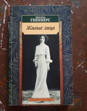 """Книги издательства """"Азбука классика"""""""