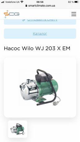 Насос Wilo WJ 203 Х EM