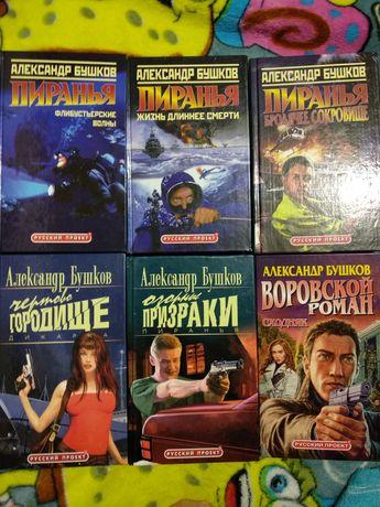 Книги Александра Бушкова