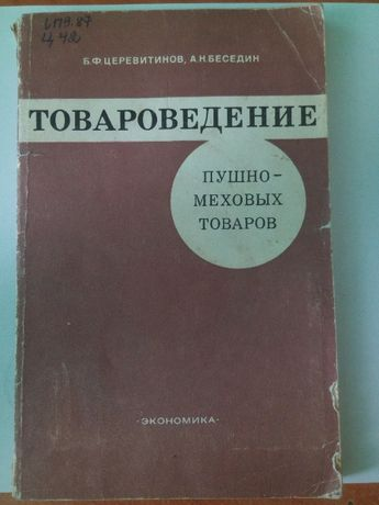 Товароведение пушно-меховых товаров Б.Ф. Церевитинов А.Н. Беседин