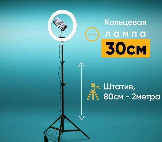 Кольцевая лампа Beauty live round S31 (SL330) 31см 30W (32,33) Оригина
