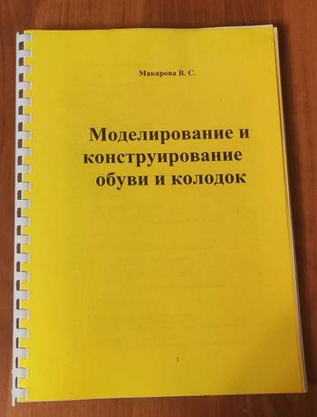 Макарова В.С. Моделирование обуви и колодок