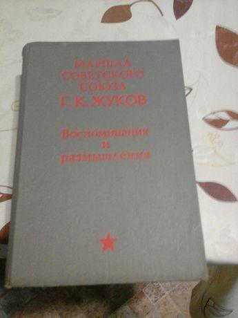 Г. К. Жуков Воспоминания и размышления. Изд. 1972 г.