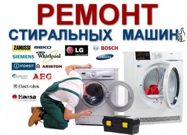 Ремонт Стиральных Машин в Макеевке, Крынка, Харцызск
