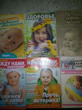 Книги ,журнали для мам