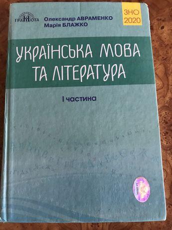Книга Украинская мова и литература 2020 год