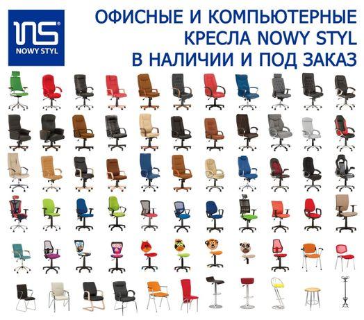 Офисные и компьютерные кресла Новый Стиль в наличии и на заказ, стулья