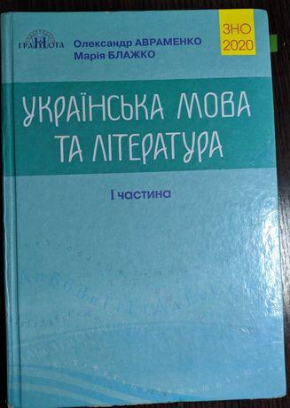 Українська мова та література ЗНО 2020 Авраменко