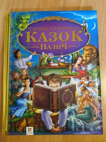 Детские сказки,сборник сказок,казки,на украинском языке