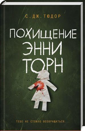 Продам книгу Похищение Энни Торн С. Дж. Тюдор