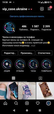 Страница Инстаграм, готовый бизнес