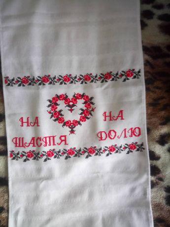 Весільний рушник на Щастя на Долю