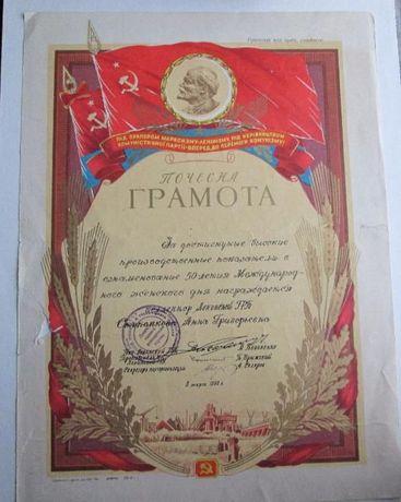 Почётная грамота 1960 г