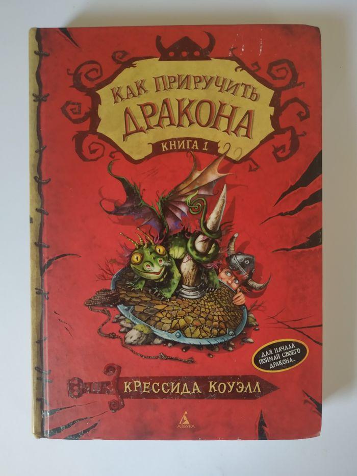 """Книга """"Как приручить дракона"""" Сумы - изображение 1"""